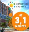 Есть 122 200 руб.? Купи квартиру!
